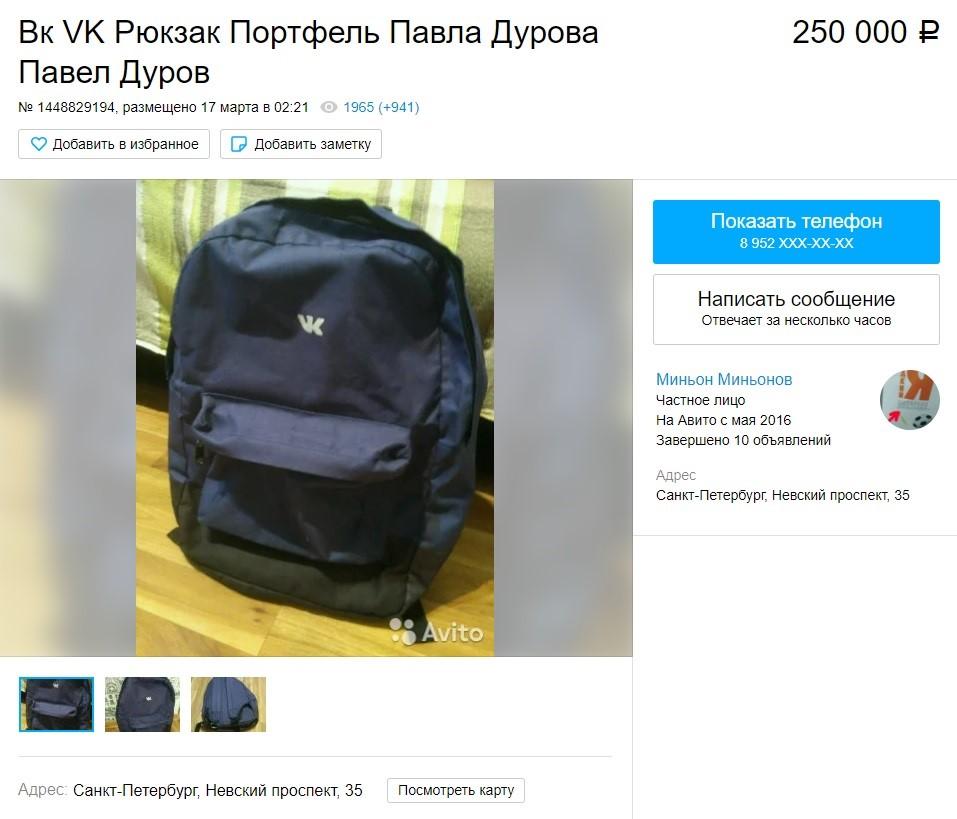 Рюкзак Дурова