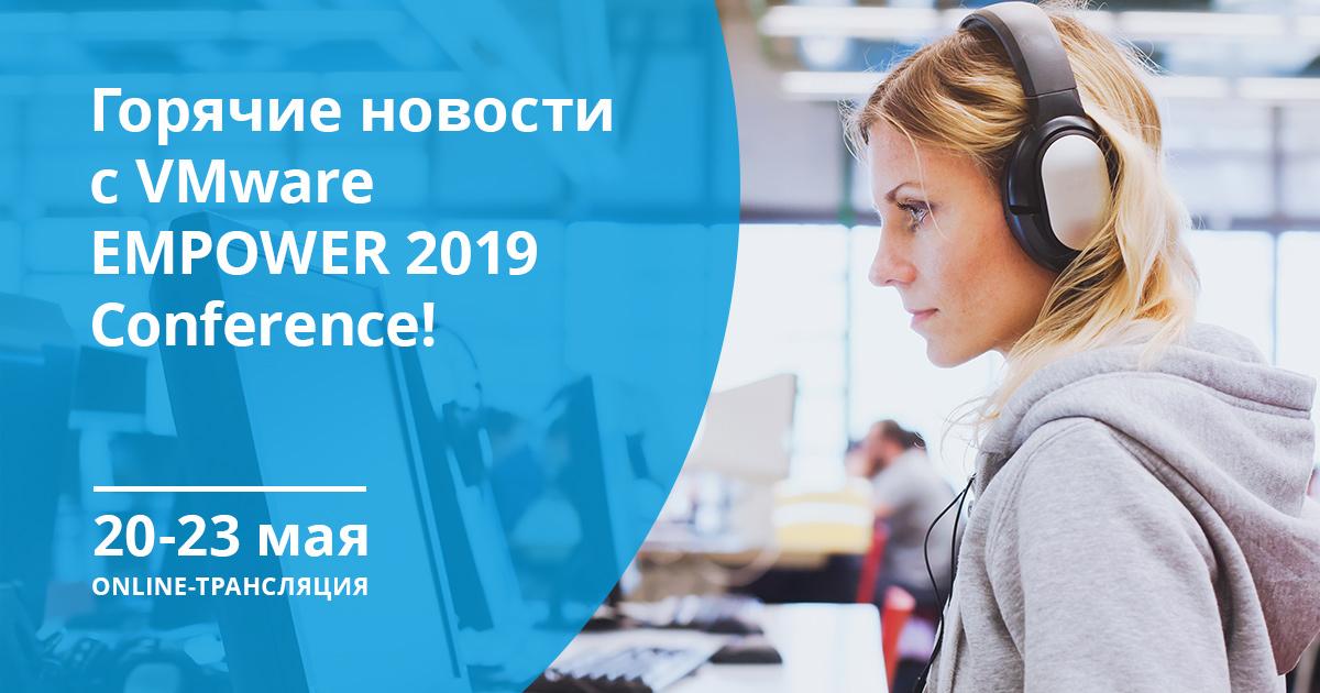 """""""ИТ-Град"""" участвует в VMware Empower 2019"""