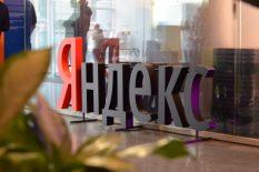 ФСБ потребовала ключи шифрования у «Яндекса»