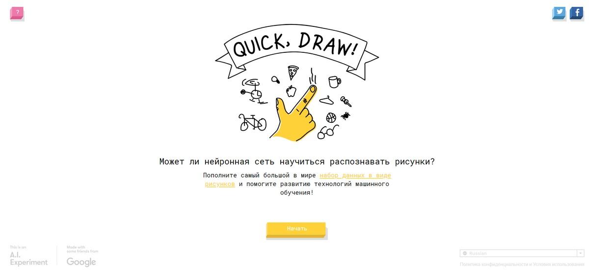 Распознавание рисунков
