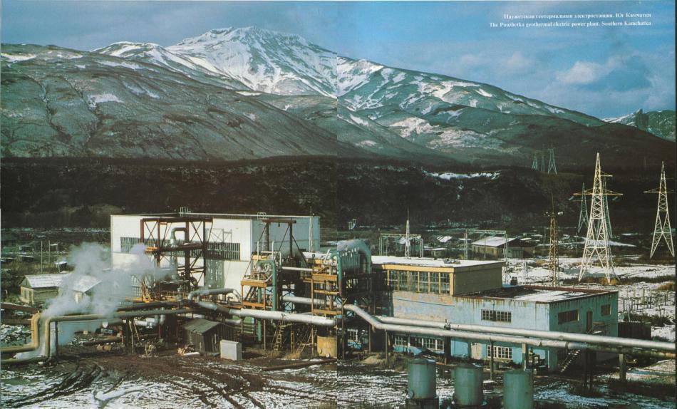 Использующая природное тепло Земли Паужетская ГеоЭС была запущена в 1966 году и часто печаталась на открытках…