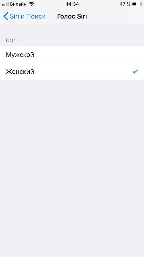 1) Siri — не обязательно девушка