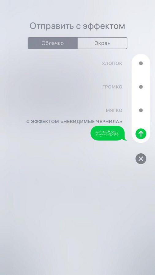 6) Отправка сообщения «невидимыми чернилами»