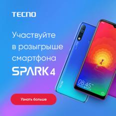 Компьютерра разыгрывает смартфон TECNO Spark 4
