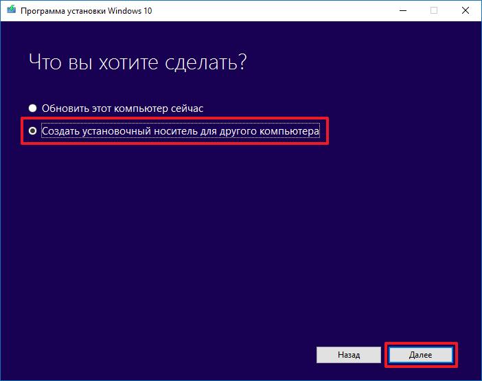 Загрузочная флешка для Windows 10 и Ubuntu