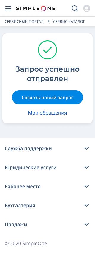 Адаптивная вёрстка ITSM-системы SimpleOne (портал для пользователей и интерфейс специалиста)