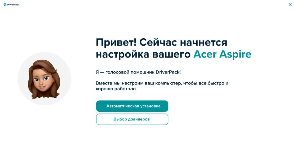 Голосовой помощник говорит: Привет! Сейчас начнется настройка вашего Acer Aspire